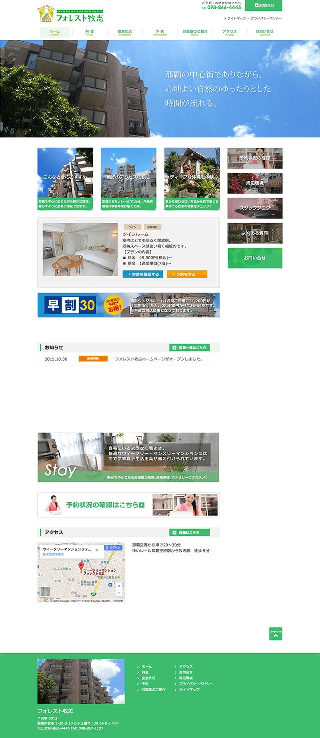 フォレスト牧志ホームページ
